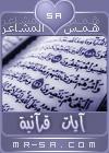 بطاقات الآيات القرآنية