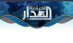 صحيفة اخبارية الدار