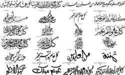 مخطوطات العيد Manuscripts Eid