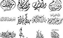 مخطوطات رمضانية Manuscripts Ramadan