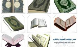صور مصاحف مفرغة للتصميم Quran Pictures